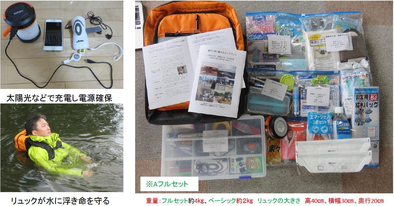 bosai-goods.jpg