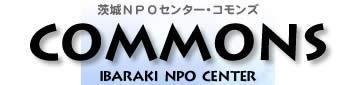 コモンズのロゴ.jpg