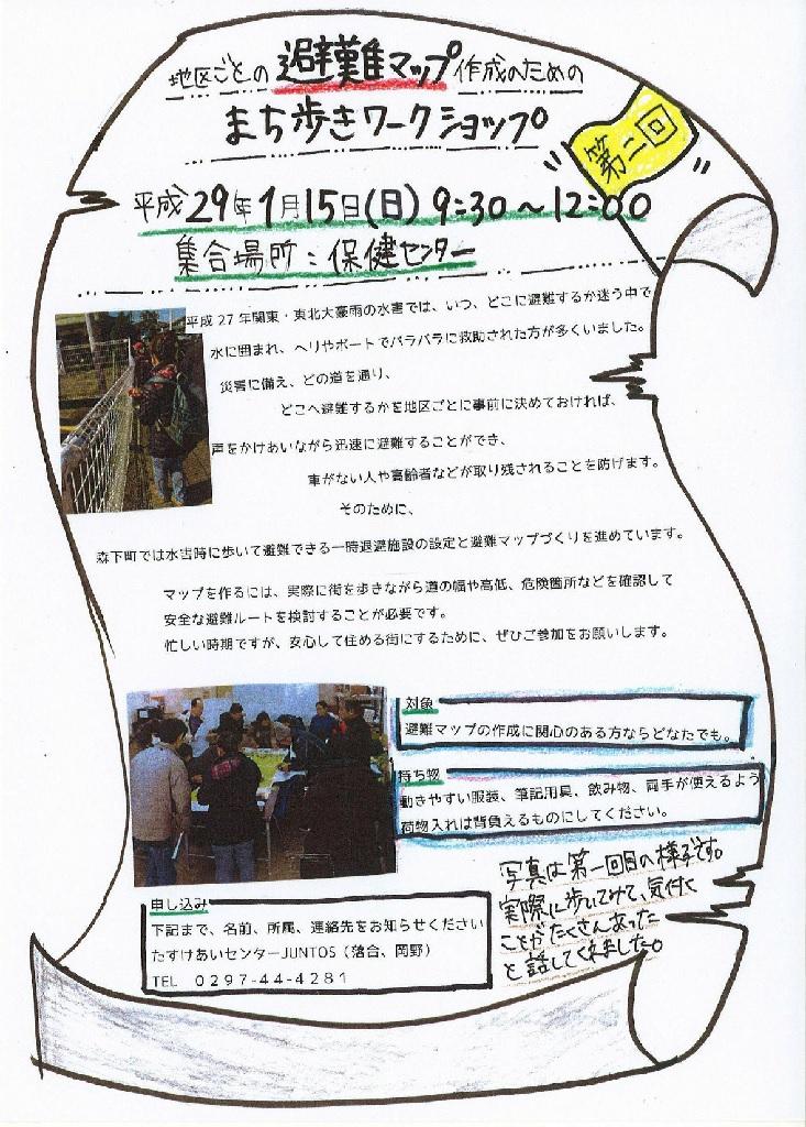 chiku-hinan-map2.jpg