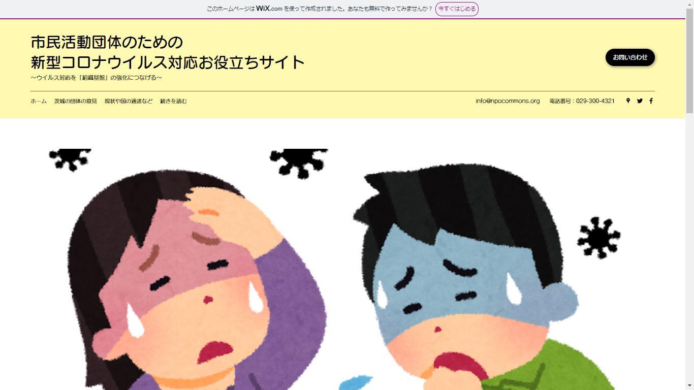 corona-website.jpg