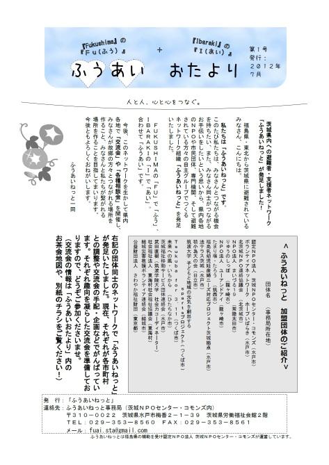 fuai-otayori1.jpg