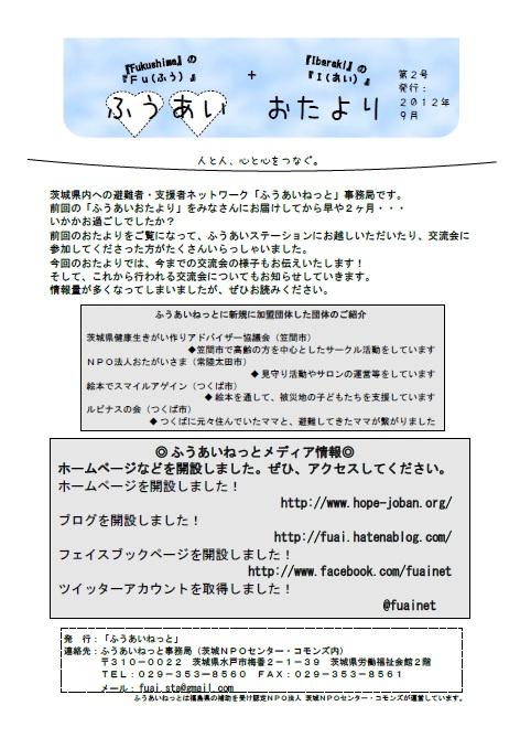 fuai-otayori2.jpg