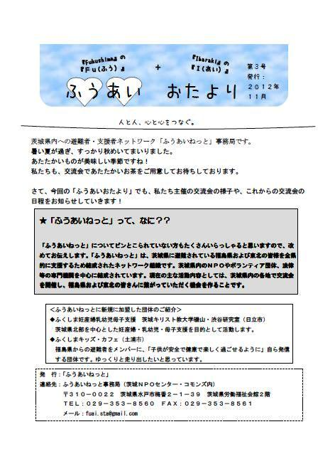 fuai-otayori3.jpg