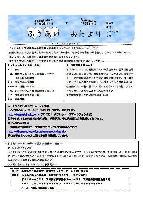 fuai-otayori4.jpg