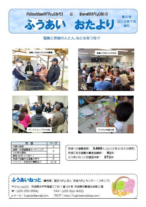 fuai-otayori5.jpg