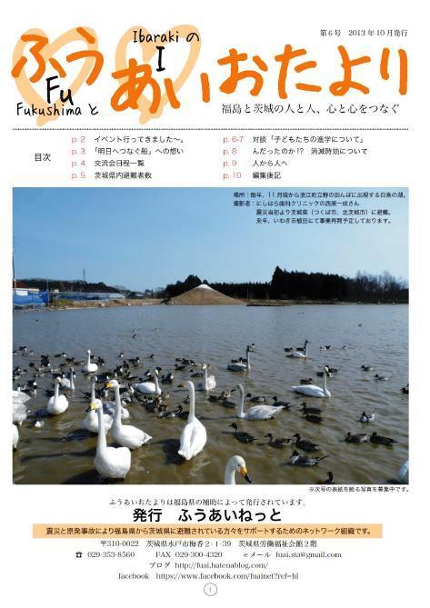 fuai-otayori6.jpg