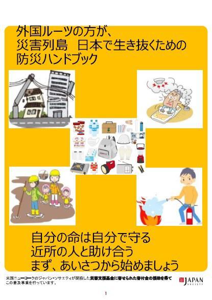 hassai-japanese.jpg