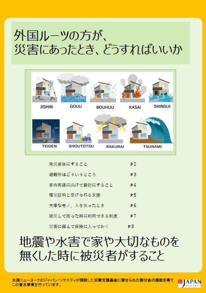 hisai-japanese.jpg