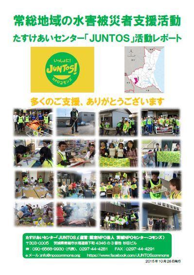 joso-report.jpg