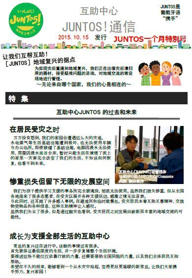 juntos-special-edition-chinese.jpg
