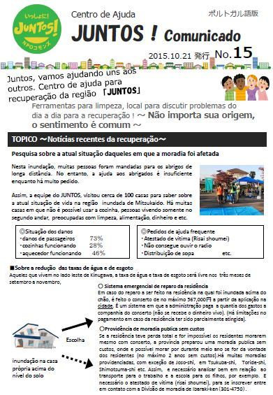 juntos15-portugues.jpg