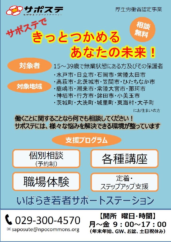 saposute-leaflet.jpg