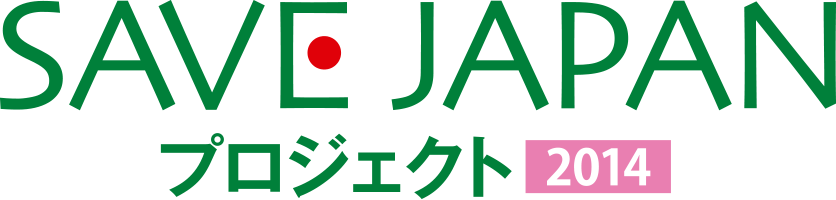 save-japan-logo-2014.png