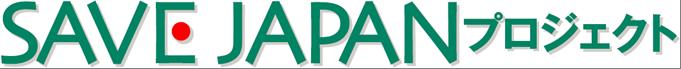save-japan-logo.png