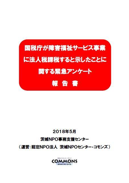 shogai-hojinzei-report.jpg