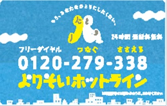 yorisoi2016.jpg