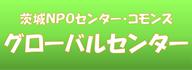 茨城県外国人就労・就学サポートセンター