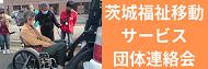 茨城福祉移動サービス団体連絡会