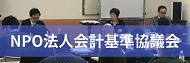 NPO法人会計基準協議会